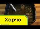 Суп Харчо, ВКУСНЕЙШИЙ классический рецепт с грецкими орехами