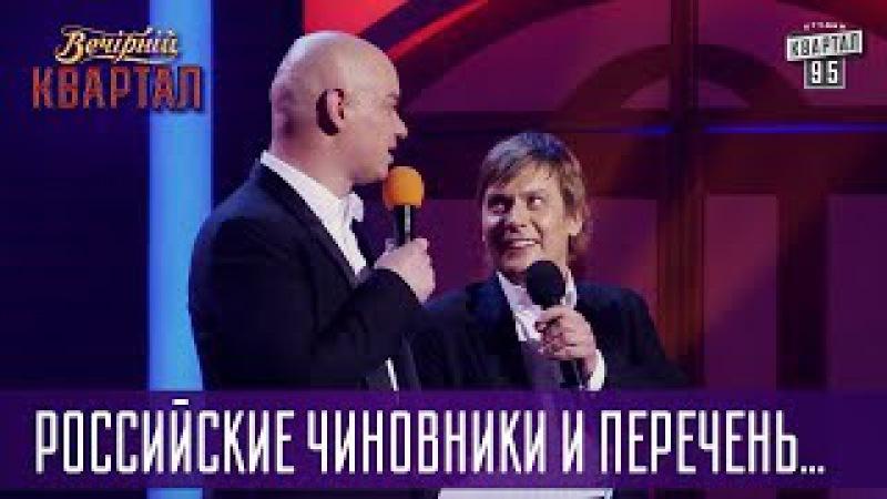 Российские чиновники и перечень санкций - Полит. новости на канале Дискавери   Квартал 95