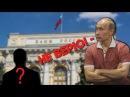 Центральный Банк РФ Вот КОМУ принадлежит Центробанк России