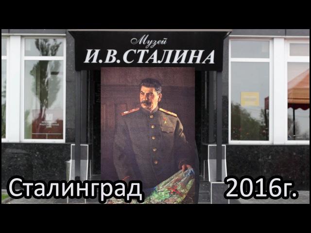 Музей Сталина на Мамаевом Кургане