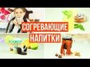 Согревающие напитки Лайфхаки с едой Лайфхакные рецепты Фудхаки 5 Foodhacks 🐞 Afinka