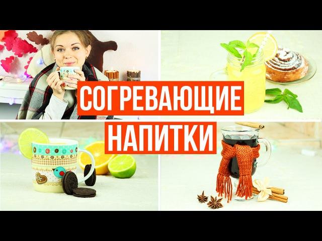 Согревающие напитки / Лайфхаки с едой / Лайфхакные рецепты / Фудхаки 5 / Foodhacks 🐞 Afinka