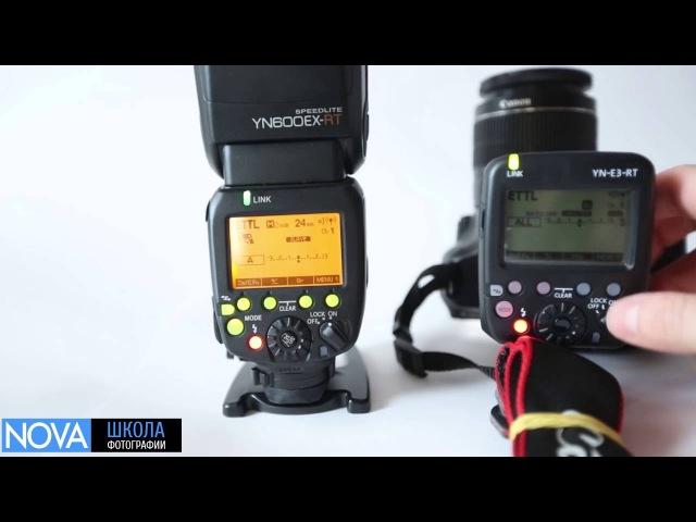 Yongnuo speedlite. Обзор вспышки Yongnuo Speedlite YN 600EX-RT (аналог Canon 600EX-RT)