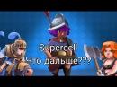 Clas royale | Что то новенькое от Supercell? Что будет дальше? | Клеш рояль