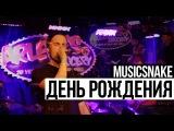 MusicSnake - День Рождения (Live) (Игорь Николаев)