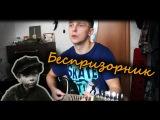 Сергей Алов - Александр Розенбаум - Беспризорник