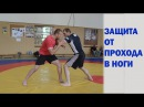 Защита от прохода в ноги в боевом самбо и мма