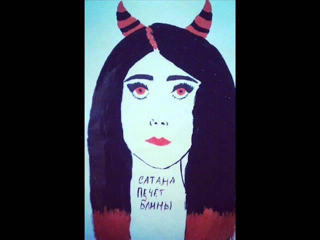 Сатана Печет Блины - Вишневый Блейзер