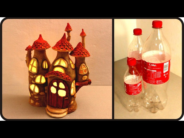 ❣DIY Fairy House Lamp Using Coke Plastic Bottles❣