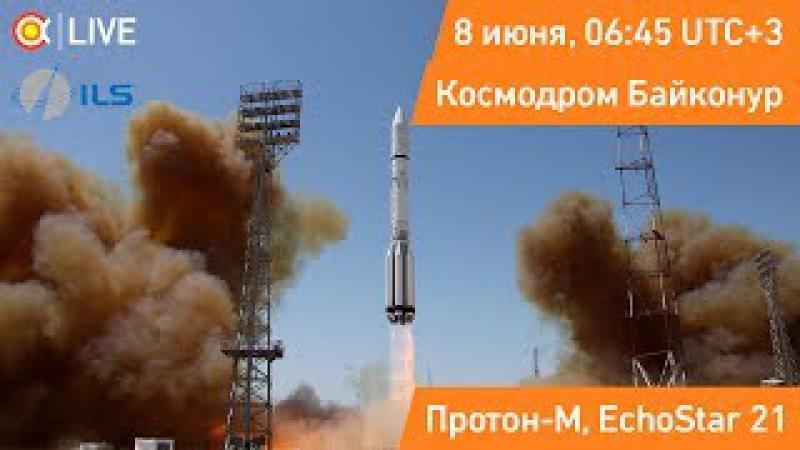 Трансляция пуска РН Протон EchoStar 21