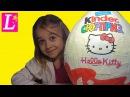 HELLO KITTY Большое яйцо Хелоу Китти КИНДЕР СЮРПРИЗ и много подарков Видео для детей