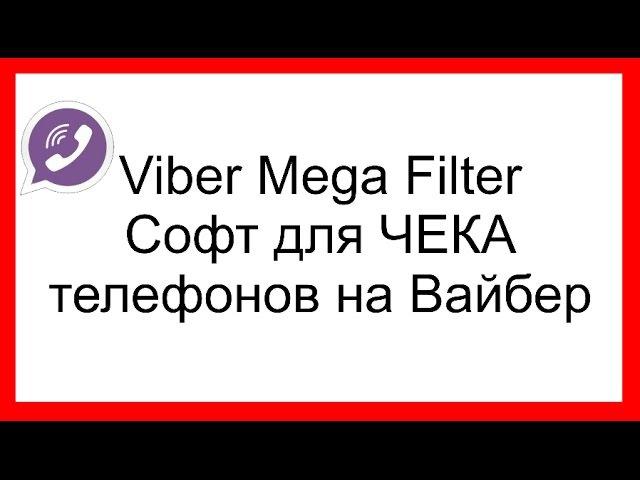Viber Mega Filter (VMF) - Софт для Сверхбыстрой Фильтрации Телефонов на Вайбер