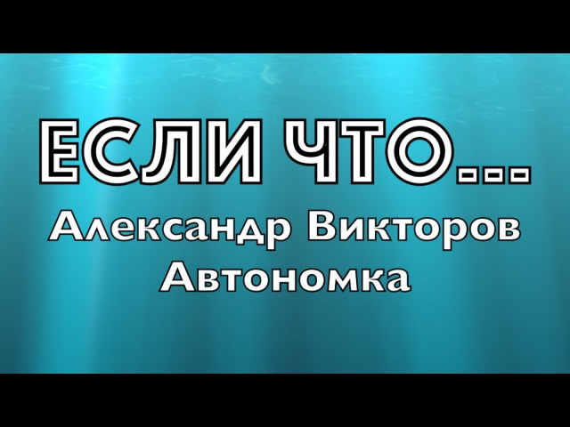 Если что Александр Викторов Автономка 2