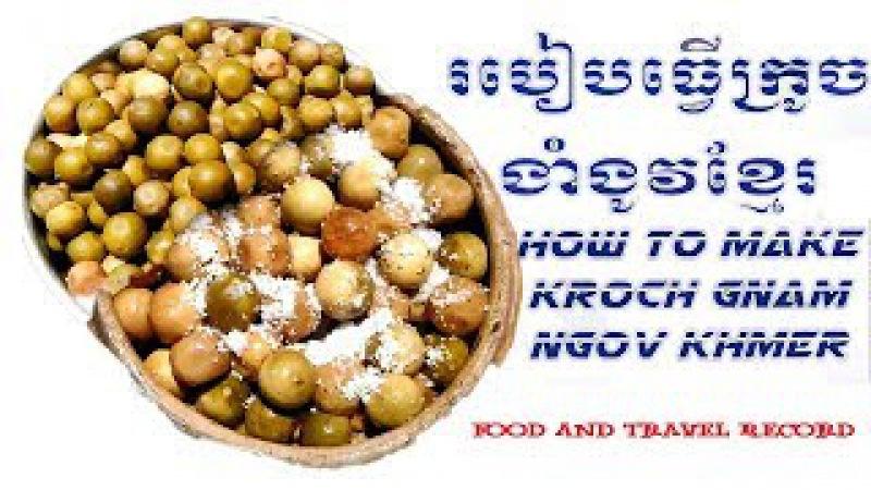 How to make Krouch Ngam Ngov Khmer - Pickled LemonLime - ក្រូចងាំងូវខ្មែរ