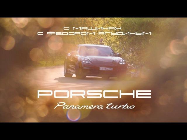 Porsche Panamera TURBO 2017 без купюр - хороша или нет? Заезд с M6 GranCoupe с места.