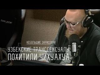 Узбекские транссексуалы похитили чихуахуа