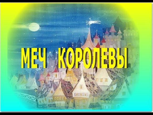 МЕЧ КОРОЛЕВЫ/ Аудиосказки для детей / сказки для детей