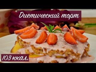 Торт с клубникой! ПП десерт без сахара и муки!Полезные сладости.