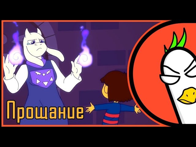 Undertale Animation — Как на самом деле прощались Тори и Фриск