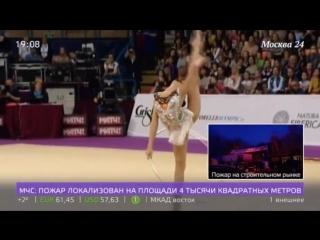 В Москве завершился этап Гран при по художественной гимнастике