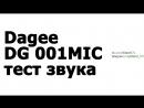 Dagee dg 001mic Хороший микрофон за 180 рублей с Aliexpress Битард671