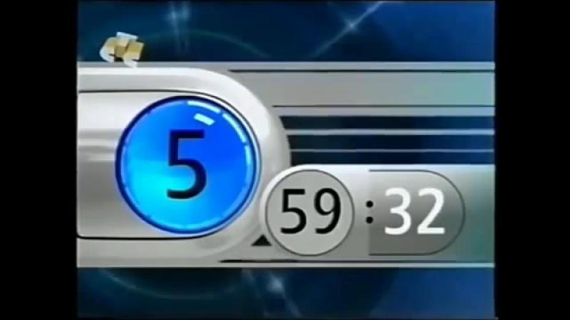 Часы (СТС, зима 2004-2005)