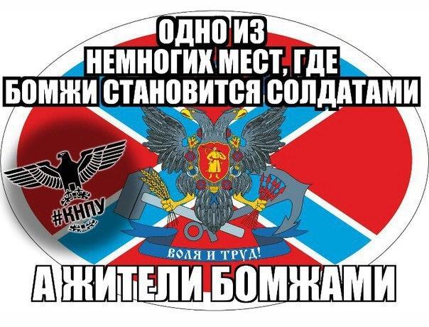 """61 """"путинский гумконвой"""" вторгся на территорию Украины - Цензор.НЕТ 2871"""
