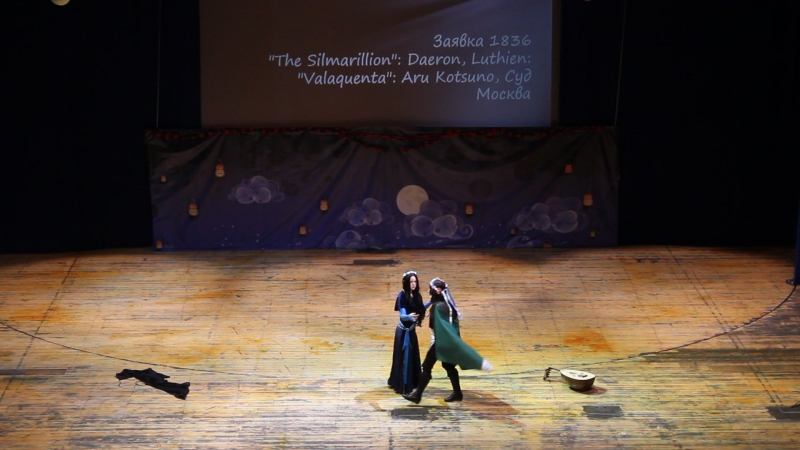 The Silmarillion: Daeron, Luthien - Valaquenta: Aru Kotsuno, Суд - Москва - Они-Но-Ёру 2016