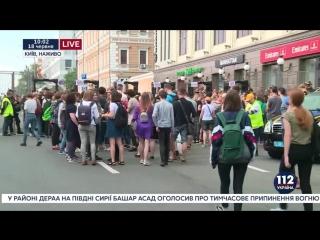Киев, 18 июня, 2017 .гей-парад (видео украинского ТВ)Между участниками Марша равенства и представителями радикальных движений пр