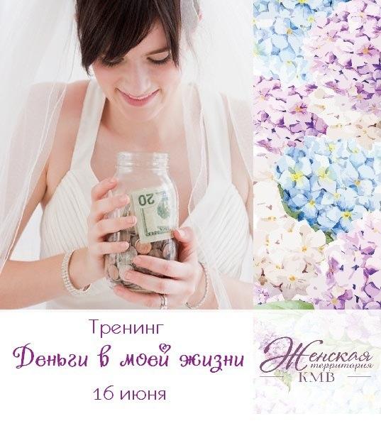 """Афиша Пятигорск Тренинг """"Деньги в моей жизни"""""""