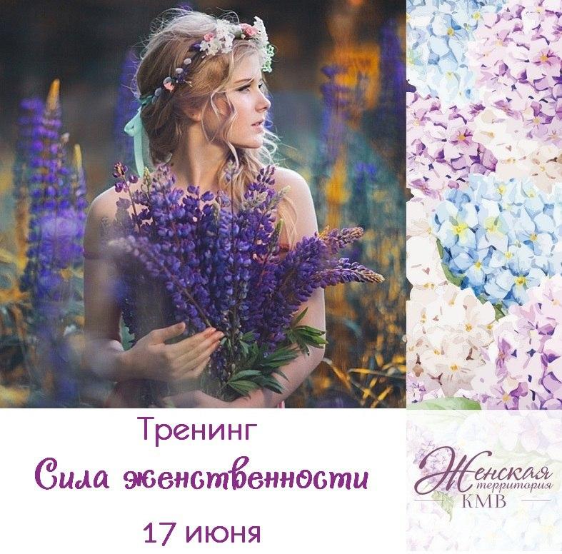 "Афиша Пятигорск Тренинг ""Сила женственности"""