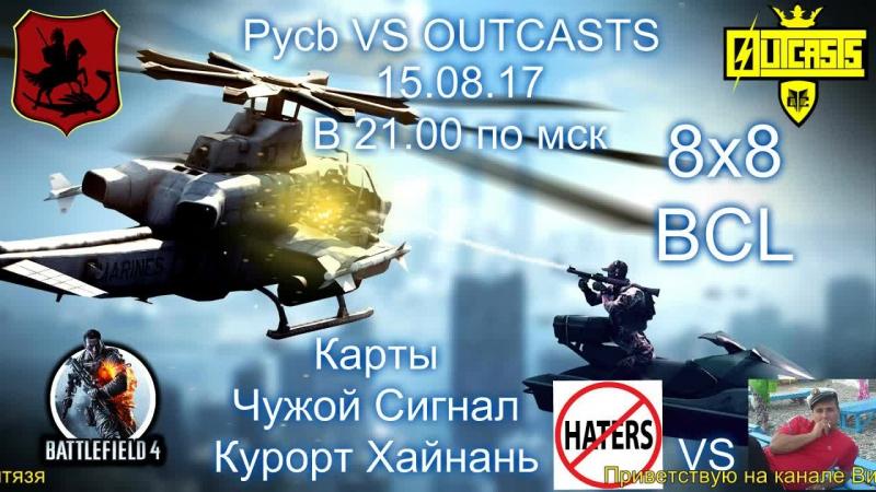 ☯ Battlefield 4 ➤ Pycb VS OTC ➳ 8x8 BCL ♔ Хейтеры ♔