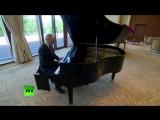 Путин сыграл на рояле «Московские окна» и «Город над вольной Невой» в резиденции главы КНР