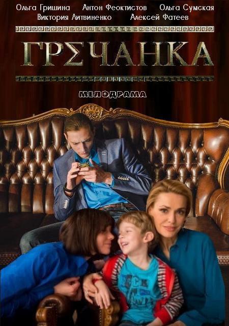 Сериал Гречанка (2017) Смотреть все серии онлайн