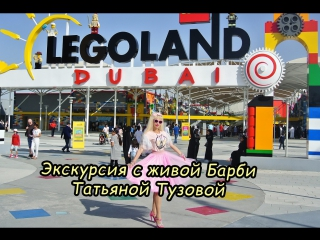 [VLOG] #14 - LEGOLAND DUBAI Леголенд в Дубае [Татьяна Тузова – Живая Кукла Барби]