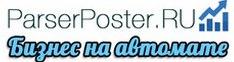 Парсер Постер