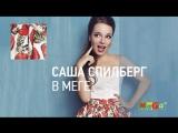 Саша Спилберг в МЕГЕ Химки