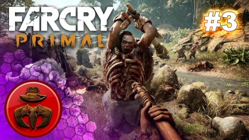 Far Cry Primal: Выживание, хардкор! 3 - Местные разбушевались!