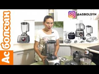Ас болсын Ас дайындау комбайны Bosch MultiTalent Food Processor