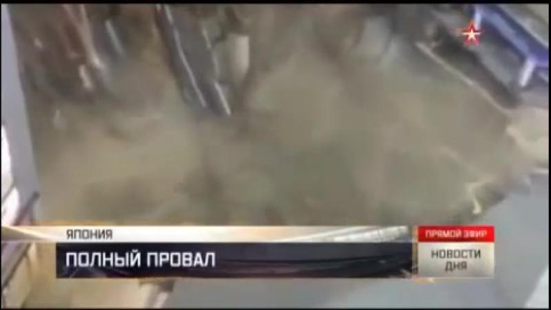 Жапонияда көшенің қақ ортасында тас жол опырылып, жер астына түсіп кетті (видео)