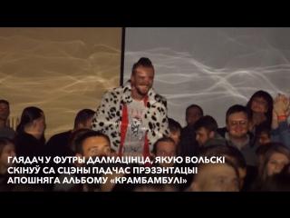 Раптоўны канцэрт Лявона Вольскага
