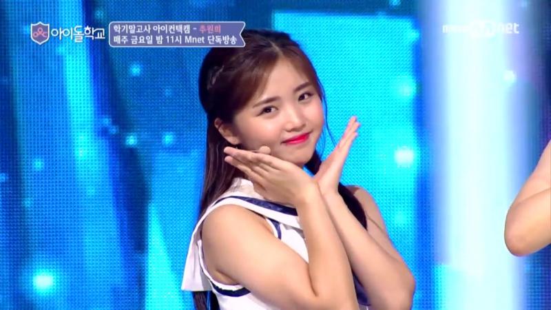 170915 Dahee, Wonhui, Jina, Jisun, Eunyoung - NoNoNo @ Idol School Ep 9 (Wonhui focus)