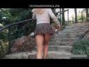 Жена в мини юбке поднимается по лестнице