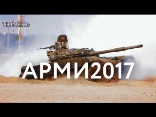 Итоговый ролик - АРМИ2017 в Тюмени