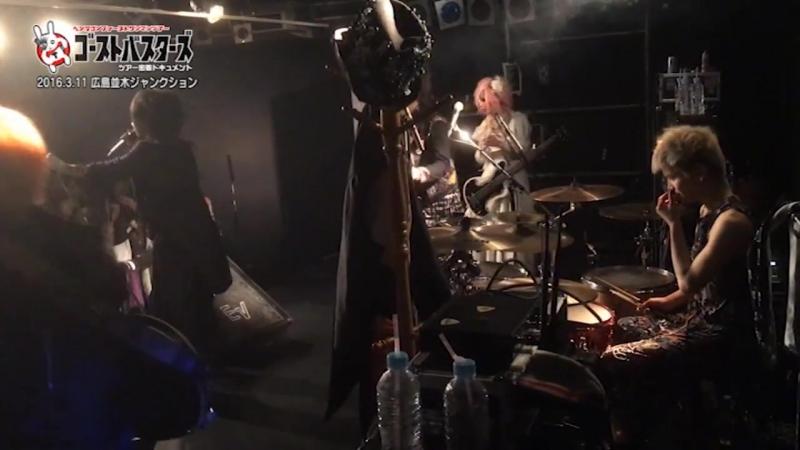 ペンタゴン 1st ONEMAN TOUR ゴーストバスターズツアー密着ドキュメント
