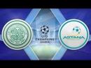 Селтик 5:0 Астана | Лига Чемпионов 201718 | Квалификация | 1-й матч | Обзор матча