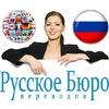 Русское Бюро Переводов