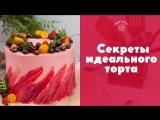 Секреты идеального торта [sweet & flour]