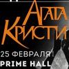 25.02 | Вадим Самойлов | АГАТА КРИСТИ | Минск