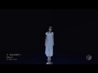 Mayn - Hikari Aru Basho - (Sub Kanji, Romaji, Español)